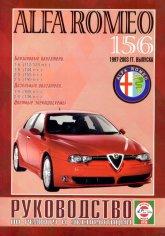 Alfa Romeo 156 1997-2003 г.в. Руководство по ремонту и техническому обслуживанию, инструкция по эксплуатации.
