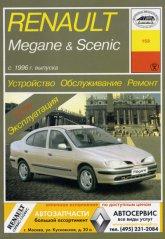 Renault Megane и Renault Scenic с 1996 г.в. Руководство по ремонту, эксплуатации и техническому обслуживанию. - артикул:1698
