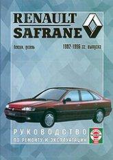 Renault Safrane II с 1997 г.в. Руководство по ремонту, эксплуатации и техническому обслуживанию. - артикул:430