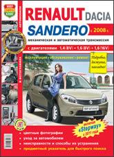Renault Sandero с 2008 г.в. и Renault Sandero Stepway с 2011 г.в. Цветное издание руководства по ремонту, эксплуатации и техническому обслуживанию.