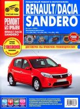 Цветное руководство по ремонту и эксплуатации Renault Sandero и Dacia Sandero с 2008 г.в. - артикул:1359