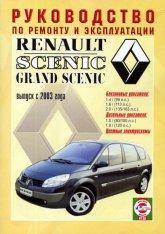 Renault Scenic и Renault Grand Scenic с 2003 г.в. Руководство по ремонту, эксплуатации и техническому обслуживанию. - артикул:2088