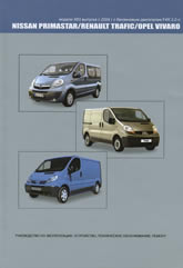 Renault Trafik, Nissan Primastar, Opel Vivaro с 2004 г.в. Руководство по ремонту, эксплуатации и техническому обслуживанию. - артикул:3661