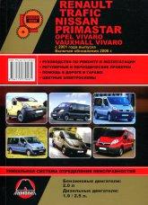 Renault Trafic, Nissan Primastar, Opell Vivaro с 2001 г.в. и с 2006 г.в. Руководство по эксплуатации, ремонту и техническому обслуживанию. - артикул:3806