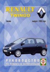 Renault Twingo с 1993 г.в. Руководство по ремонту, эксплуатации и техническому обслуживанию.