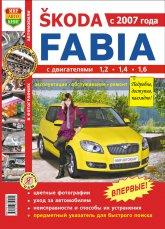 Skoda Fabia с 2007 г.в. Цветное издание руководства по ремонту, эксплуатации и техническому обслуживанию.