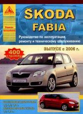 Skoda Fabia с 2006 г.в. Руководство по ремонту, эксплуатации и техническому обслуживанию.