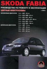 Skoda Fabia 2000-2006 г.в. Руководство по ремонту и техническому обслуживанию, инструкция по эксплуатации.