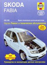 Skoda Fabia 2000-2006 г.в. Руководство по ремонту, эксплуатации и техническому обслуживанию. - артикул:1984