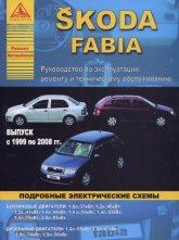 Skoda Fabia 1999-2008 г.в. Руководство по ремонту, эксплуатации и техническому обслуживанию. - артикул:1827