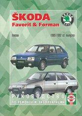 Skoda Favorit и Skoda Forman 1989-1992 г.в. Руководство по ремонту, эксплуатации и техническому обслуживанию. - артикул:197