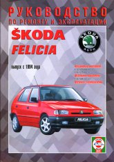 Skoda Felicia с 1994 г.в. Руководство по ремонту, эксплуатации и техническому обслуживанию.