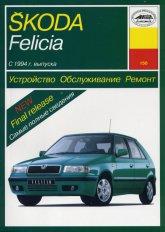 Skoda Felicia 1994-1999 г.в. Руководство по ремонту и техническому обслуживанию, инструкция по эксплуатации.