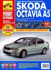 Skoda Octavia A5 с 2005 г.в. и рестайлинг 2009 г. Цветное издание руководства по ремонту, эксплуатации и техническому обслуживанию. - артикул:4022