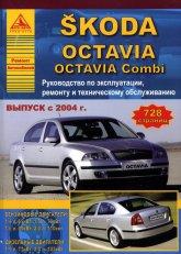 Skoda Octavia и Skoda Octavia Combi с 2004 г.в. Руководство по ремонту, эксплуатации и техническому обслуживанию. - артикул:2007