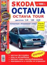 Skoda Octavia и Skoda Octavia Tour 1996-2004 г.в. Цветное издание руководства по ремонту и техническому обслуживанию, инструкция по эксплуатации. - артикул:2042