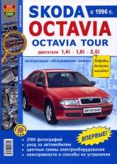 Skoda Octavia и Skoda Octavia Tour 1996-2004 г.в. Руководство по ремонту, эксплуатации и техническому обслуживанию.