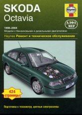 Skoda Octavia 1998-2004 г.в. Руководство по ремонту, эксплуатации и техническому обслуживанию. - артикул:1272