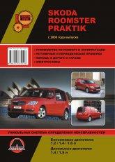 Skoda Roomster и Skoda Praktik с 2006 г.в. Руководство по ремонту, эксплуатации и техническому обслуживанию. - артикул:2050