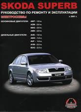 Skoda SuperB с 2001 г.в. Руководство по ремонту, эксплуатации и техническому обслуживанию. - артикул:3286