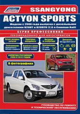 Руководство по ремонту и техническому обслуживанию SsangYong Actyon / Actyon Sports с 2006 г.в. - артикул:4122