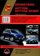 SsangYong Actyon и SsangYong Actyon Sport с 2006 г.в. Руководство по ремонту, эксплуатации и техническому обслуживанию. - артикул:3761