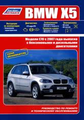 Руководство по ремонту и техническому обслуживанию BMW X5 E70 с 2007 г.в. - артикул:925
