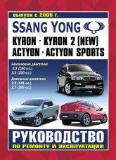 SsangYong Actyon / Actyon Sports / Kyron с 2005 г.в. Руководство по ремонту и техническому обслуживанию, инструкция по эксплуатации. - артикул:1177