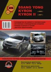 SsangYong Kyron с 2005 г.в. и SsangYong Kyron II с 2007 г.в. Руководство по ремонту, эксплуатации и техническому обслуживанию. - артикул:3563