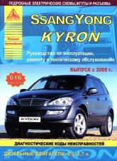 SsangYong Kyron с 2005 г.в. Руководство по ремонту, эксплуатации и техническому обслуживанию. - артикул:4037