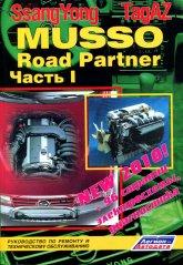 SsangYong Musso и TagAZ Road Partner. Руководство по ремонту, эксплуатации и техническому обслуживанию в 2-х томах. - артикул:1213