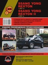 SsangYong Rexton 2001-2006 г.в. и Rexton II с 2006 г.в. Руководство по ремонту, эксплуатации и техническому обслуживанию. - артикул:4045