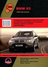 BMW X5 Е70 с 2006 г.в. Руководство по ремонту и техническому обслуживанию, инструкция по эксплуатации. - артикул:3689