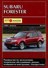 Subaru Forester с 2008 г.в. Руководство по ремонту, эксплуатации и техническому обслуживанию. - артикул:3826