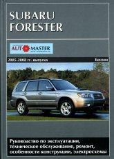 Subaru Forester 2005-2008 г.в. Руководство по ремонту, эксплуатации и техническому обслуживанию.