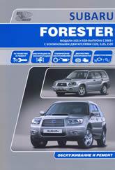 Руководство по ремонту и эксплуатации Subaru Forester 2002-2008 г.в. - артикул:1627