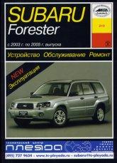 Subaru Forester (S11) 2003-2005 г.в. Руководство по ремонту, эксплуатации и техническому обслуживанию. - артикул:1767