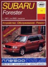 Subaru Forester 1997-2002 г.в. Руководство по ремонту, эксплуатации и техническому обслуживанию. - артикул:1670