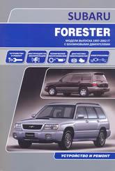Subaru Forester 1997-2002 г.в. Руководство по ремонту и техническому обслуживанию, инструкция по эксплуатации. - артикул:764