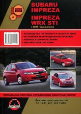 Subaru Impreza и Subaru Impreza WRX STI с 2008 г.в. Руководство по ремонту, эксплуатации и техническому обслуживанию. - артикул:3807