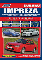 Subaru Impreza 2000-2007 г.в. Руководство по ремонту, техническому обслуживанию и эксплуатации Subaru Impreza. - артикул:5260