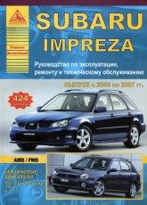 Subaru Impreza 2000-2007 г.в. Руководство по ремонту, эксплуатации и техническому обслуживанию. - артикул:2233