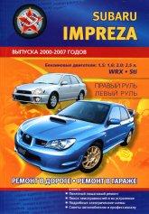 Subaru Impreza 2000-2007 г.в. Руководство по ремонту и техническому обслуживанию, инструкция по эксплуатации. - артикул:3562