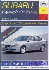 Subaru Legacy и Subaru Legacy Outback (B13) с 2004 г.в. Руководство по ремонту, эксплуатации и техническому обслуживанию. - артикул:2180
