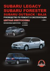 Subaru Legacy / Legacy Outback / Forester / Baja 2000-2006 г.в. Руководство по ремонту, эксплуатации и техническому обслуживанию. - артикул:3417