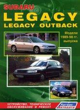 Subaru Legacy и Subaru Legacy Outback 1989-1998 г.в. Руководство по ремонту, эксплуатации и техническому обслуживанию. - артикул:1785