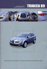 Subaru B9 Tribeca с 2004 г.в. Руководство по ремонту и техническому обслуживанию, инструкция по эксплуатации. - артикул:3127