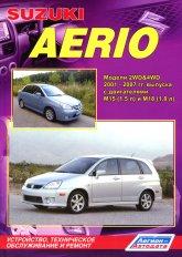 Suzuki Aerio Sedan и Suzuki Aerio Wagon 2001-2007 г.в. Руководство по ремонту, эксплуатации и техническому обслуживанию. - артикул:3952