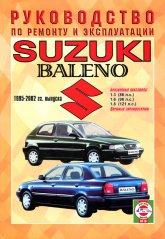 Suzuki Baleno 1995-2002 г.в. Руководство по ремонту, эксплуатации и техническому обслуживанию. - артикул:1546