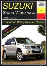 Suzuki Grand Vitara с 2008 г.в. Руководство по ремонту, эксплуатации и техническому обслуживанию. - артикул:4103